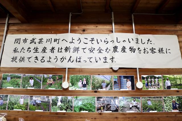 道の駅むげ川野菜コーナー